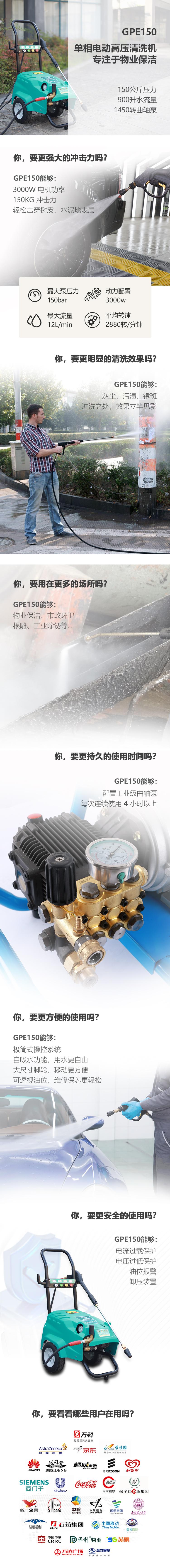 新-GPE150详情页(大字版本)_01