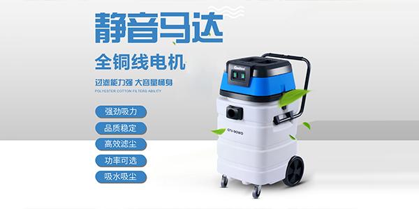 选购工业吸尘器有什么要点