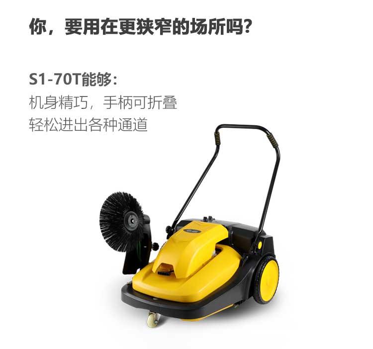 新-S1-70T详情页(大字版本)_03