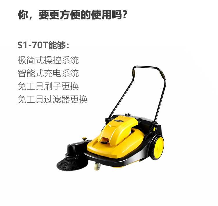 新-S1-70T详情页(大字版本)_05