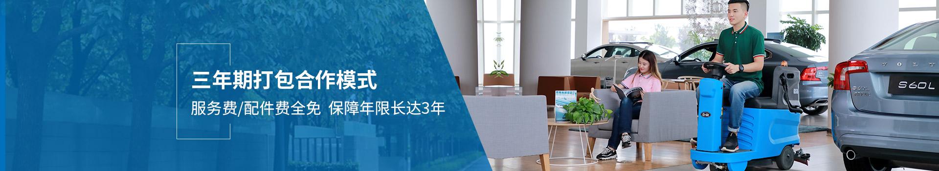 南京嘉得力-三年期打包合作模式