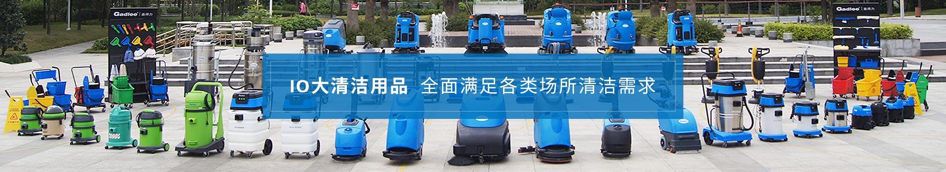 南京嘉得力-10大清洁用品,全面满足各类场所清洁需求