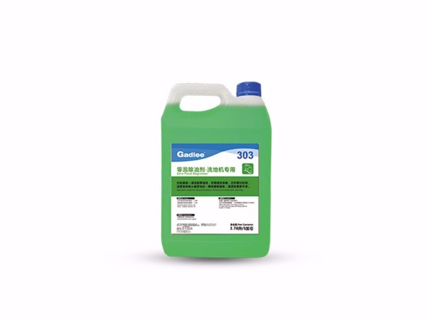303零泡除油剂-洗地机专用