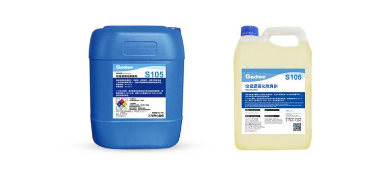 商业中心清洁方案-垃圾压缩转运-强力除味&杀菌-南京嘉得力